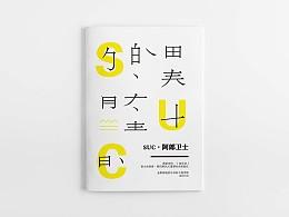2016/08 SUC·阿郎卫士宣传册 书籍封面