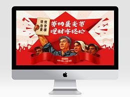 51劳动节活动页