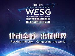 WESG  世界电子竞技运动会