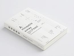 书籍设计。作业,练习