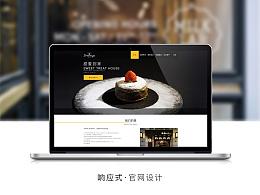 蛋糕店企业官网设计