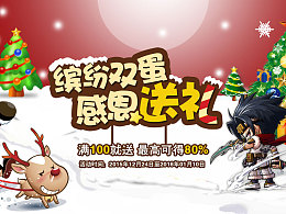 圣诞节活动专题