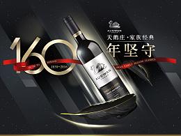澳大利亚 天鹅庄 红酒葡萄酒专题 酒仙网