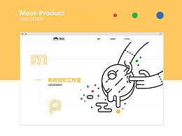 【网页设计】熟肉创意工作室