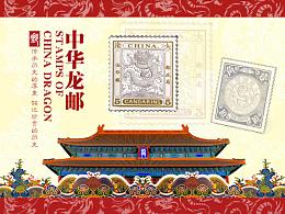 故宫中华龙邮票电商详情页面排版设计