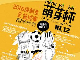 中国传媒大学南广学院戏剧影视学院萌芽杯足篮球赛海报