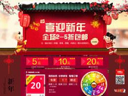 淘宝男装女装新年春节店铺首页排版装修 固定背景 半透明显示效果