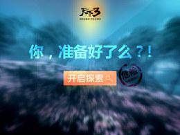 TX3_全景展示_3DX