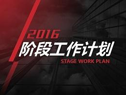 【荔枝出品】高端渐变红2016阶段工作计划PPT模板