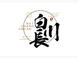 作品整理——logo集锦