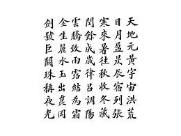 彦辰千字文