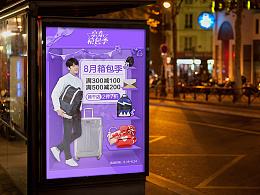 京东箱包季电梯电子屏海报