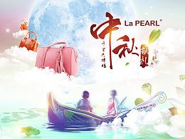 中秋节首页海报