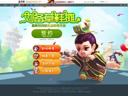 Q版游戏网页设计《梦塔防》刘备草鞋摊
