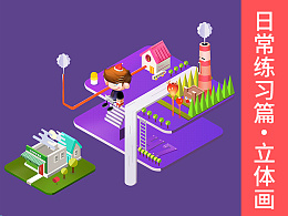 立体场景界面UI插画