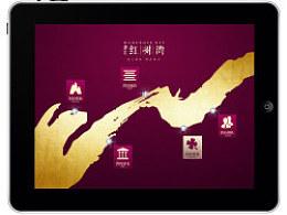 房地产营销展示界面