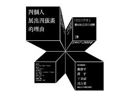 四个人 四张画:'四方工作室'艺术家的语言嬗变  展览设计