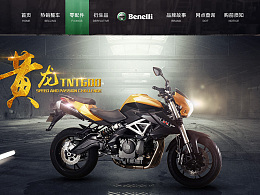 摩托车首页