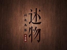 述物 木食器品牌推广