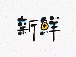 字体帮20160731期上榜作品