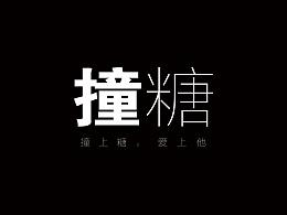 """""""撞糖""""系列波普商业插画设计"""