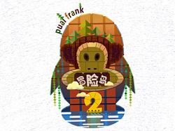 冒险岛2 :大嘴猴