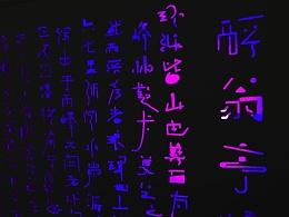 <道·本原——字体延伸设计>北方民族大学 肖魂儿 #青春答卷2015#