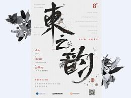 東之韵 附件毛笔刷下载 2016黑龙江东方学院毕业设计展览海报设计