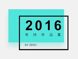 2016年作品集合