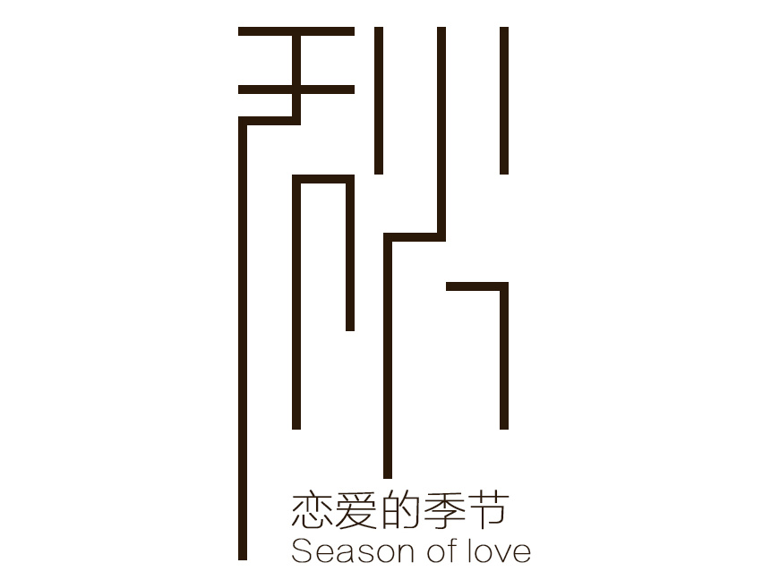 ps秋季文字图片设计ps字体恋情设计与文字排版设计教程高端建筑六合无绝对纸去哪送审图片