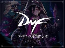 DNF小集