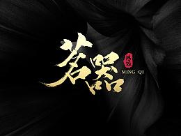 鴻-書(陆.叁)