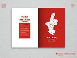 网易宁夏画册策划设计