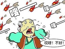 【漫画】三贱圣 第六十三回