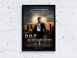 007电影海报制作