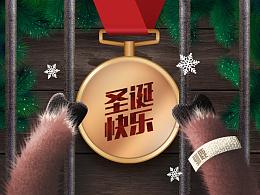 圣诞节h5分享