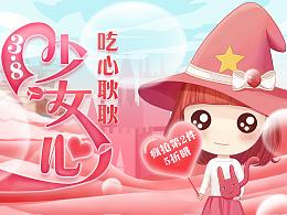 《3.8少女心 吃心耿耿》3.8妇女节 天猫38女王节页面