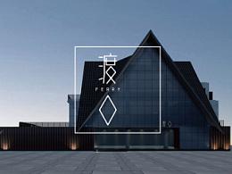 上海外滩渡口空间品牌设计-硕谷品牌设计作品(建筑空间改造、创意厂房、LOFT空间品牌设计、VI设计)