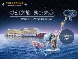 2016天猫宝贝旅游详情页