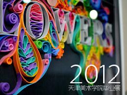 2012 天津美术学院毕业展(视觉,环艺)