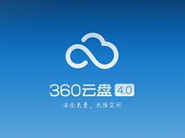360云盘安卓版4.0