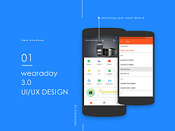 wearaday3.0Android版UI/UX