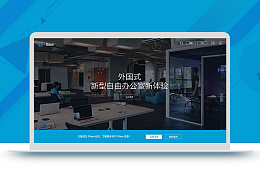 Free office space website