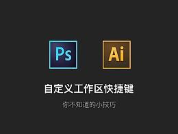 【充电时间】PS/AI-自定义工作区快捷键