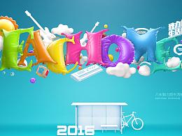 C4D气球彩色文字(带制作教程)