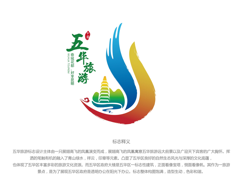 五华区旅游logo图片