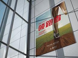 新蓝都地板丨店面海报设计
