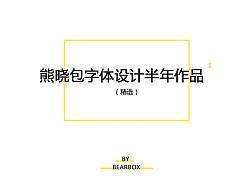熊晓包/字体设计半年选集 by 熊晓包bearbox
