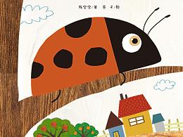 绘本《花瓢虫点点》