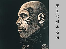 【拳王·泰森】手工雕刻黑白木刻版画分享